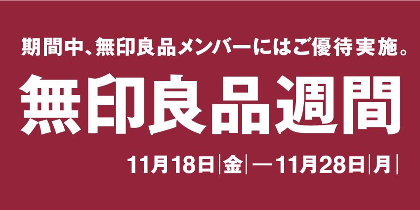 ◇2016年11月18日(金)~11月28日(月) ◇南浦和店 無印良品