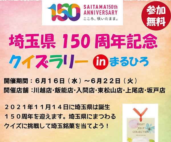 埼玉県150周年記念クイズラリーinまるひろ