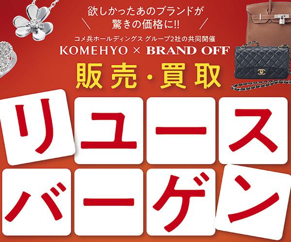 KOMEHYO × BRAND OFF 販売・買取 リユースバーゲン!!
