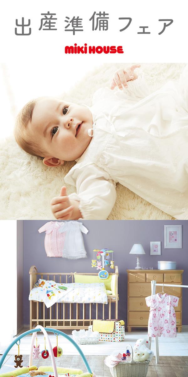 085072decdfeb 上尾店 5階=子供服 ミキハウスファースト売場大切な赤ちゃんのために、生まれてすぐに必要な肌着やガーゼはもちろん、 かわいいお洋服などご用意 いたしました。